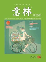 意林杂志原创版2020年6月刊