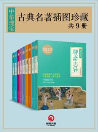 中华瑰宝:古典名著插图珍藏(共9册)