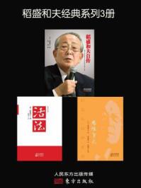 稻盛和夫经典系列(全三册)