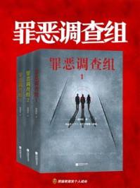 罪恶调查组(全3册)(《橙红年代》作者骁骑校都市悬疑力作!)