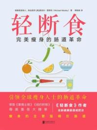 轻断食:完美瘦身的肠道革命
