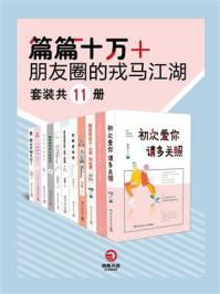 篇篇十万+:朋友圈的戎马江湖(全十一册)