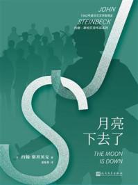 月亮下去了(约翰·斯坦贝克作品系列)