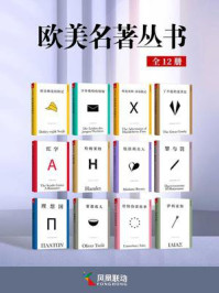 欧美名著丛书(全12册)