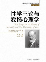 性学三论与爱情心理学(西方心理学大师经典译丛)