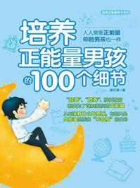 培养正能量男孩的100个细节(培养正能量孩子系列)