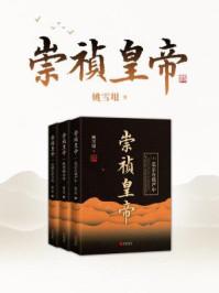崇祯皇帝(全三册)