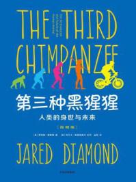第三种黑猩猩:人类的身世与未来(简明版)