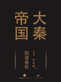 大秦帝国第四部:阳谋春秋(上卷+中卷+下卷)