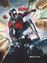 大电影双语阅读. Ant-Man 蚁人
