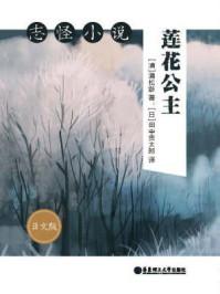 志怪小说:莲花公主(日文版)