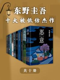 东野圭吾获十大被低估杰作(共10册)