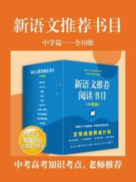 《新语文推荐书目中学篇》(全10册)