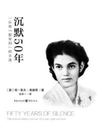 """沉默50年:一位原""""慰安妇""""的自述"""