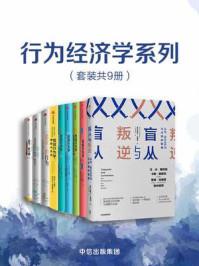 行为经济学系列(套装共9册)