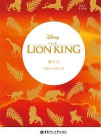 迪士尼英文原版.狮子王 The Lion King