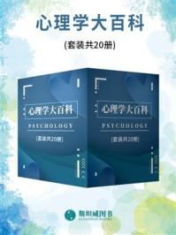 心理学大百科(套装共20册)