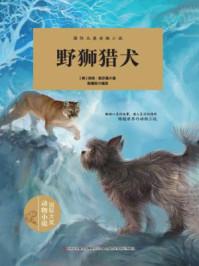 国际大奖动物小说:野狮猎犬