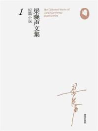 梁晓声文集·短篇小说(1)
