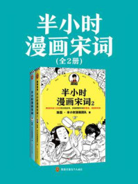 半小时漫画宋词系列(全2册)