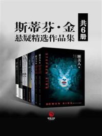 斯蒂芬·金悬疑精选作品集(共6册)