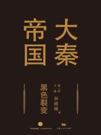 大秦帝国第一部:黑色裂变(上卷)