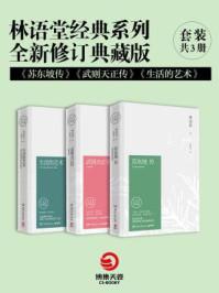 林语堂经典系列(共三册)(诺贝尔文学奖提名作者林语堂代表作)
