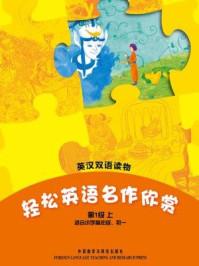 轻松英语名作欣赏中学版(全五册·第1级上)