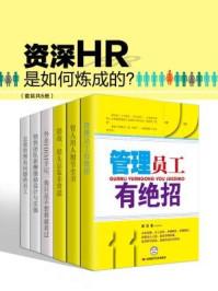 资深HR是如何炼成的?(全六册)