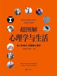超图解心理学与生活(有人的地方,就需要心理学)