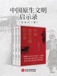 中国原生文明启示录(全三册)(2020全新修订版)