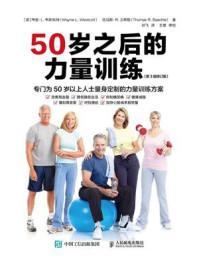 50岁之后的力量训练(第3版修订版)