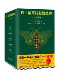 肯·福莱特悬疑经典(全五册)