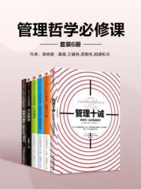 管理哲学必修课(套装6册)