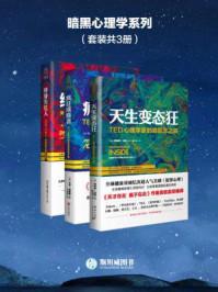 暗黑心理学系列(全三册)