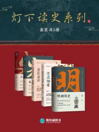 灯下读史系列(套装共5册)