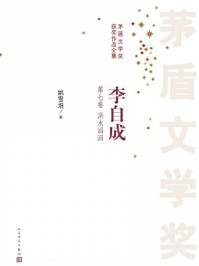 李自成第七册(全十册)