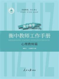 衡中教师工作手册:心理教师篇