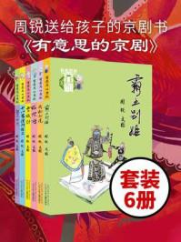 有意思的京剧(6册装)——一套送给孩子的京剧书