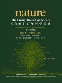 《自然》百年科学经典(英汉对照版)(第六卷)(1973-1984) 生物学分册