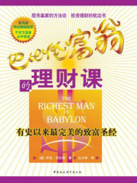 巴比伦富翁的理财课:有史以来最完美的致富圣经