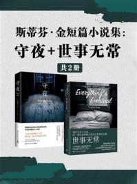 斯蒂芬·金短篇小说集:守夜+世事无常(共2册)