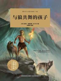 国际大奖动物小说:与狼共舞的孩子