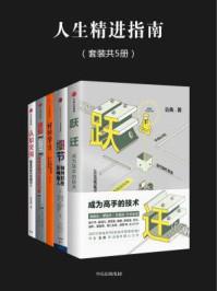 人生精进指南(全五册)