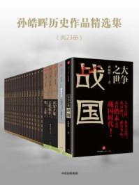 孙皓晖历史作品精选集(全二十三册)