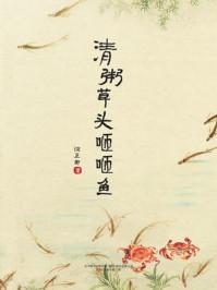 清粥草头咂咂鱼