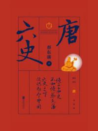 六史:唐史演义