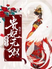 东宫娇宠:重生贵妃要逆天