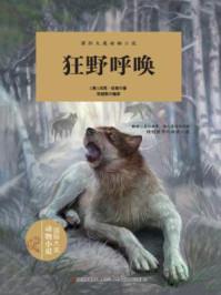 国际大奖动物小说:狂野呼唤