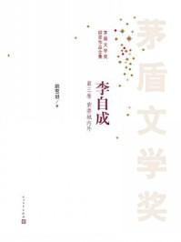 李自成第三册(全十册)